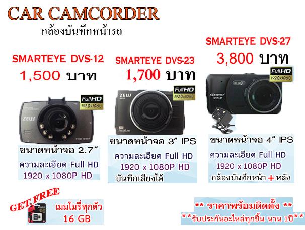 e0b897e0b8b3e0b983e0b8abe0b8a1e0b988-car-camcorder1