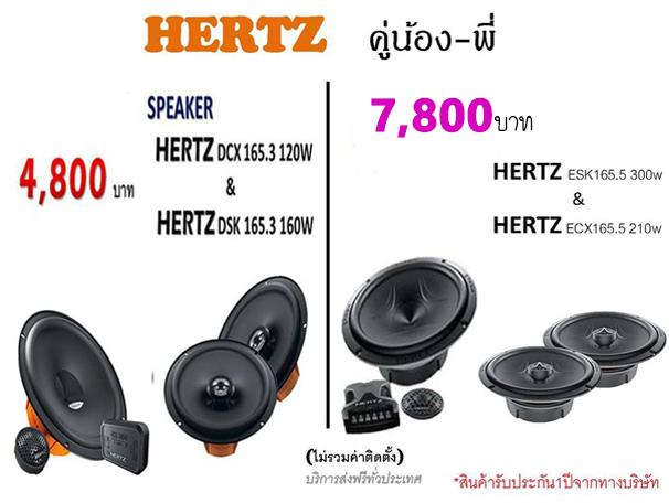 edit-hertz