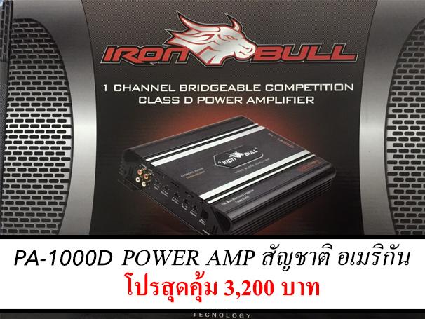 pro-1000d