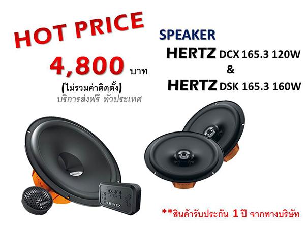 pro-hertz2