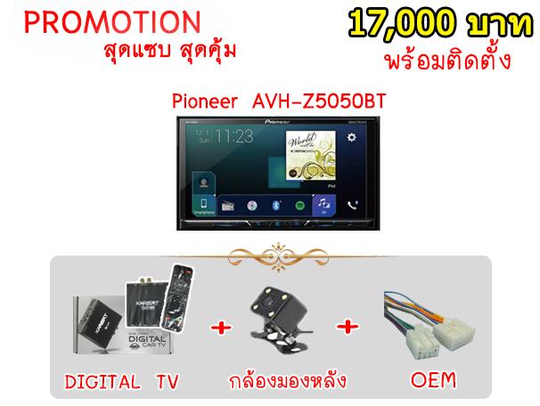 pro-pioneer-17000