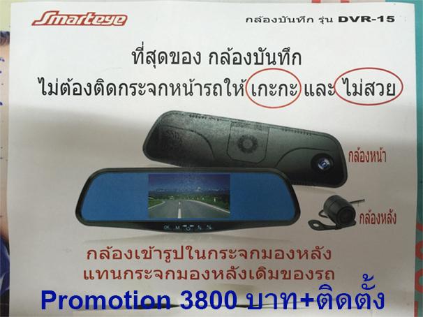 pro-smarteye