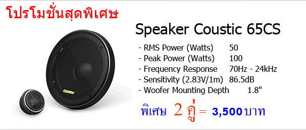 promotion-coustic-65cs