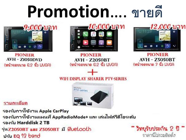 promotion-e0b882e0b8b2e0b8a2e0b894e0b8b5
