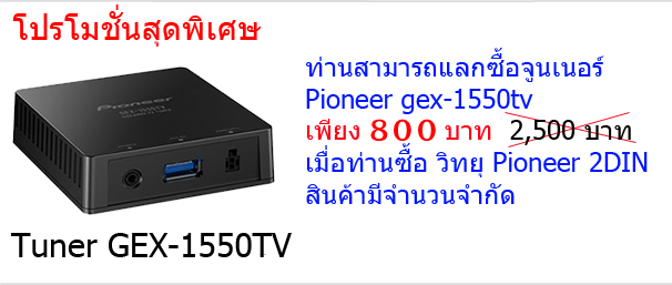 promotion-gex-1550
