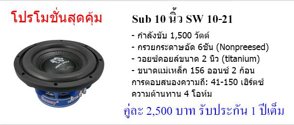 sw-10-21
