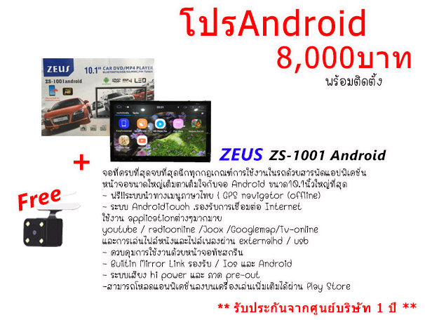 zs-1001-andriod