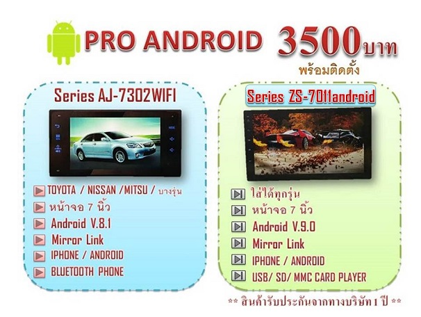 android-3500