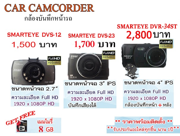 car-camcorder-copy
