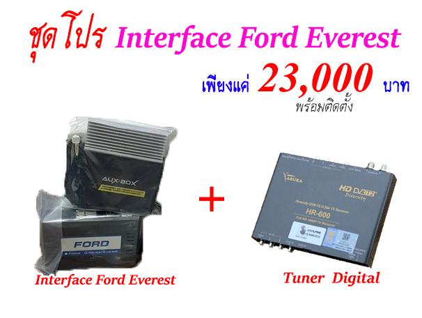 interface  ford everest