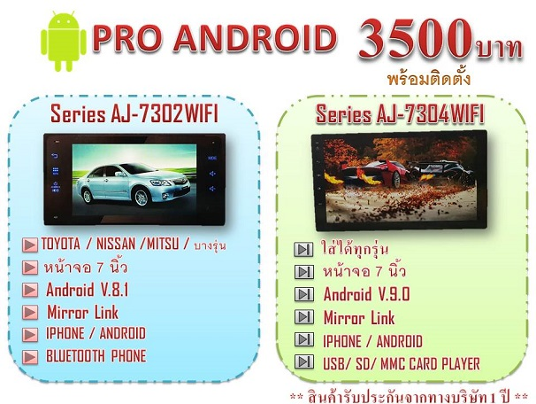proandroid3500