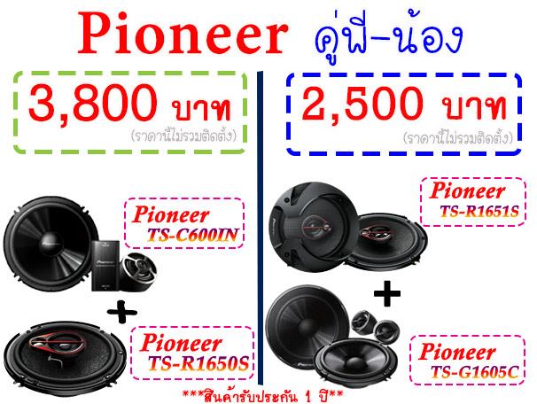 Pioneer คู่พี่-น้อง