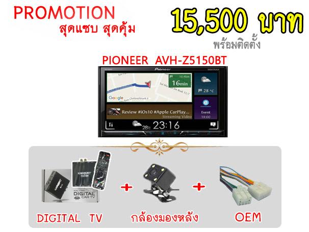 edit-pro-pioneer-15500bath1