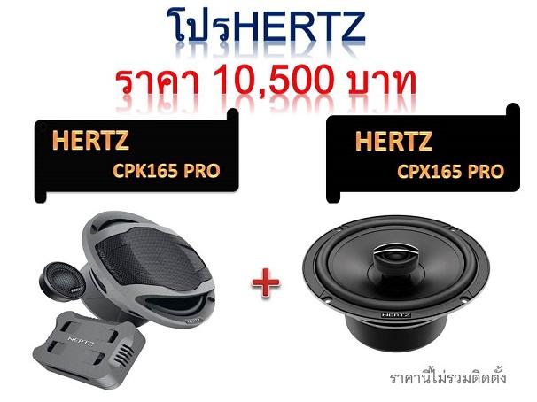 hertz-10500