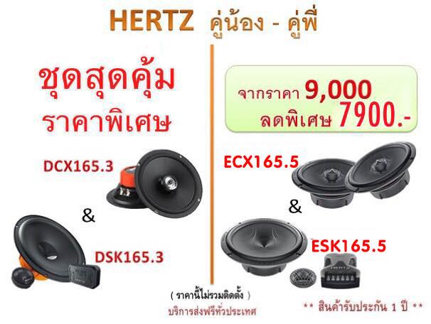 hertz4800/7900