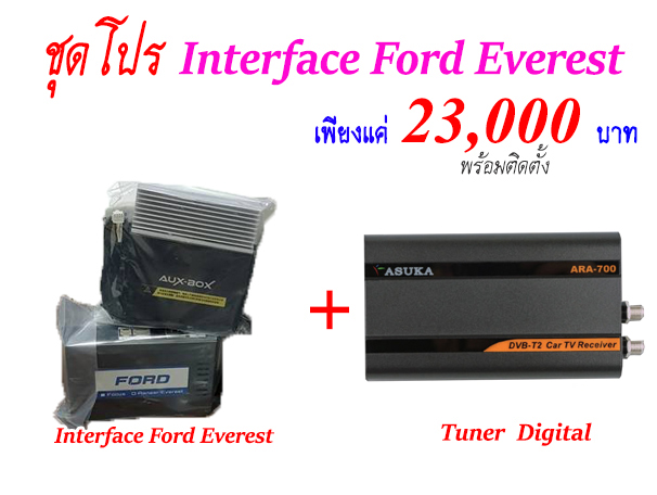 interface-ford-everest