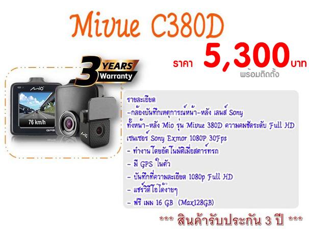 mio-c380d-5300พร้อมติดตั้ง