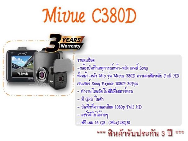 mio-c380d