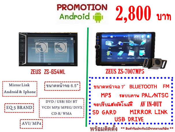 pro-2800android