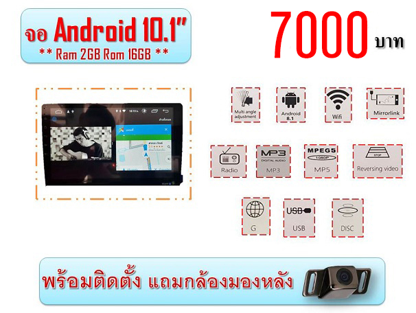 pro-android7000