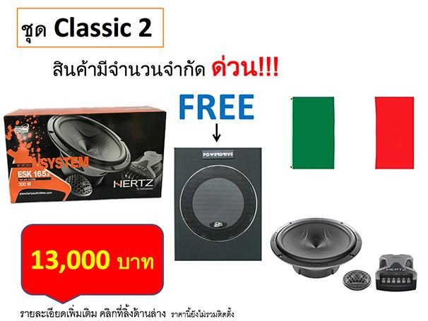 pro-classic-2