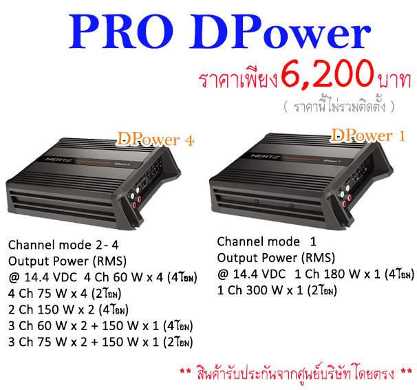 pro-hertz-dpower11