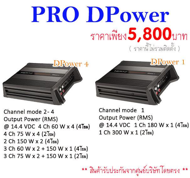 pro-hertz-dpower111