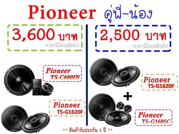 pro-speaker