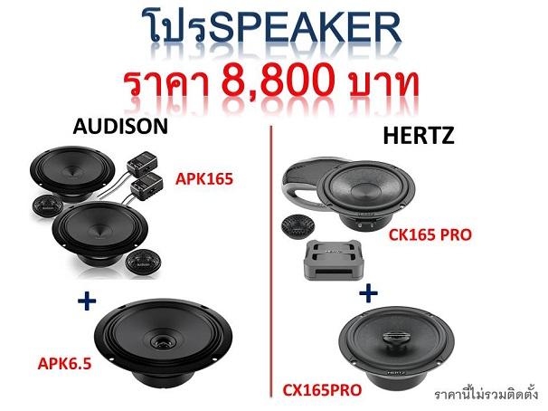 pro-speaker88001