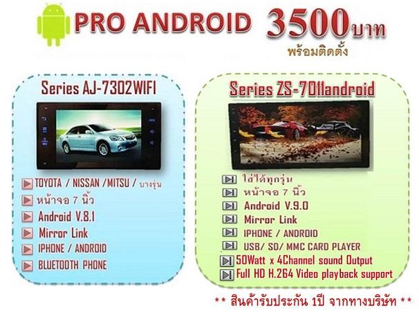 pro3500