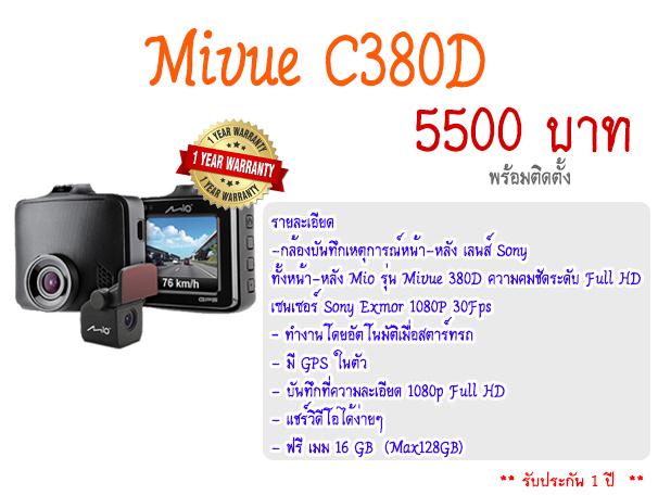 promivue-c380d1