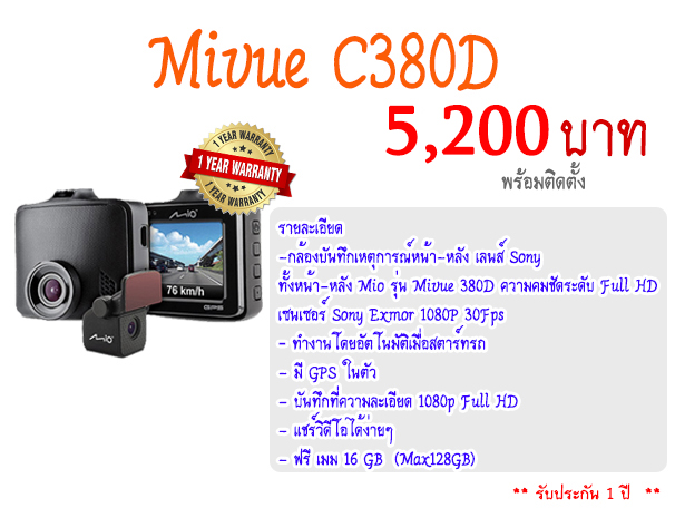 promivue-c380d11