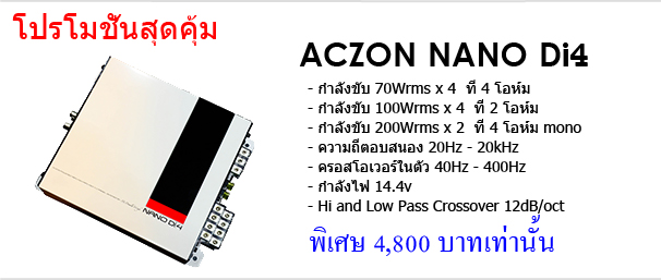 promotion-nano1