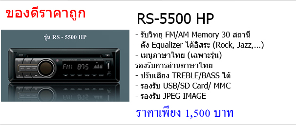 promotion-rs5500
