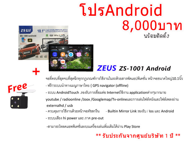 zs-1001-andriod1